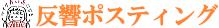 東京23区地域密着型ポスティングの『反響ポスティング』