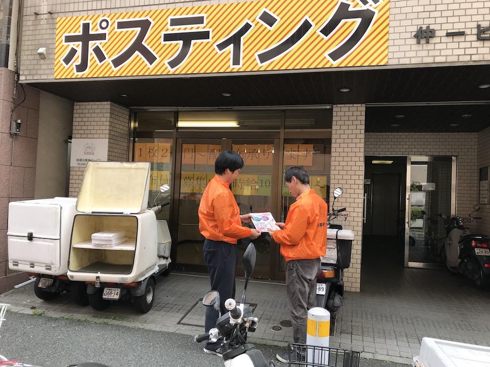 横浜集客サービス自社配布スタッフ
